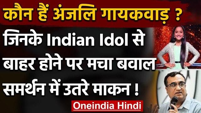 Indian Idol 2021 से Anjali Gaikwad के बाहर होने पर क्यों हो रहा हंगामा, क्या है वजह   वनइंडिया हिंदी