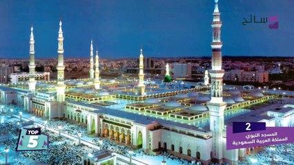 توب5- أقدم 5 مساجد