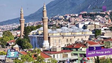 توب5- أجمل 5 مساجد في تركيا
