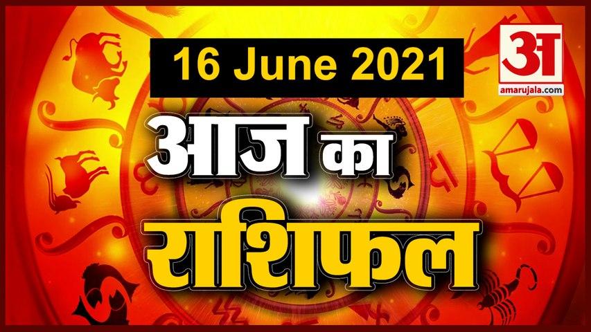 16th June Rashifal 2021 | Horoscope 16th June | 16th June Rashifal | Aaj Ka Rashifal