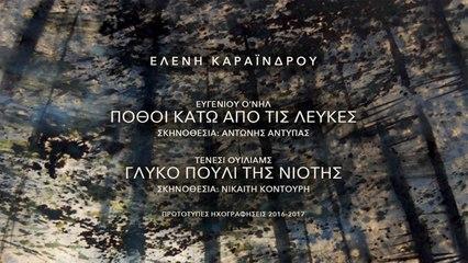 Eleni Karaindrou - Sweet Bird of Youth