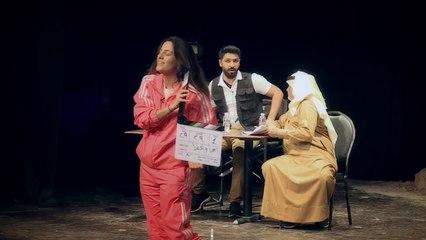 ساعتين من المتعة والضحك في مسرحية