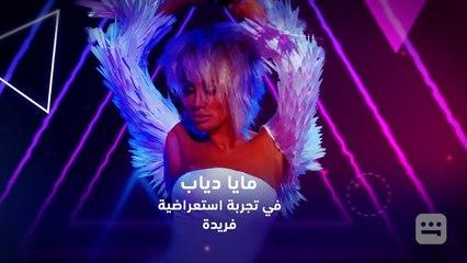 تجربة استعراضية فريدة  l   حفلة مايا دياب   l   شاهد VIP
