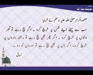 Nafs Par Kharcha   Deen Islam   Hadees   HD Video
