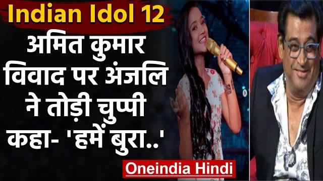 Indian Idol 12: Amit Kumar विवाद पर पहली बार बोली Eliminated singer Anjali Gaikwad | वनइंडिया हिन्दी