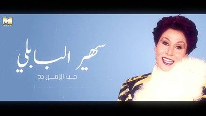 Sohair El Bably - Hob El Zaman Da   سهير البابلي - حب الزمن ده