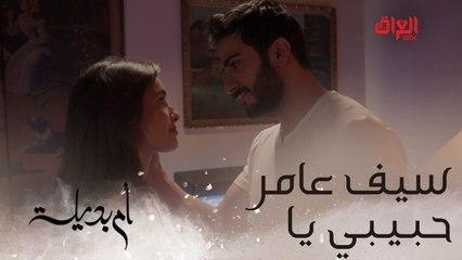 أغنية #حبيبي_يا للفنان #سيف_عامر من مسلسل #أم_بديلة