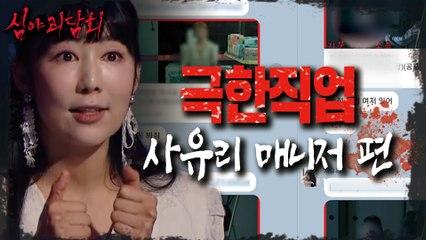 [HOT] Sayuri, who loves ghost stories., 심야괴담회 210610