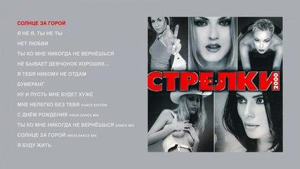 Стрелки - 2000 (official audio album)