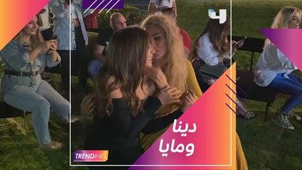 دينا الشربيني تستمتع مع مايا دياب بحفل الأخيرة على Shahid VIP