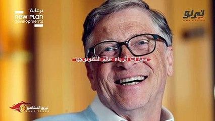 تيربو العرب-اثرياء التكنولوجيا