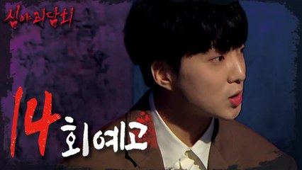 [HOT] ep.14 Preview, 심야괴담회 210610
