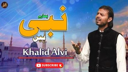 Humary Nabi Hain   Naat   Khalid Alvi   HD Video