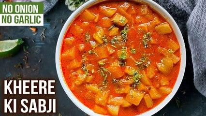 Kheere Ki Sabji Recipe | MOTHER's RECIPE  | How to Make Kakdi Ki Sabji | Cucumber Curry Recipe