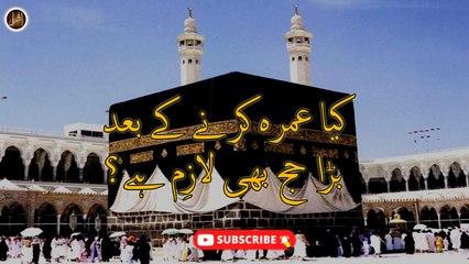 Umrah Kay Baad Hajj Kerna   Umrah In Islam   Iqra In The Name Of Allah