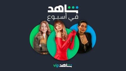 منة شلبي، شريهان، ومايا دياب   l   شاهد في أسبوع   l   شاهد VIP