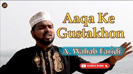 Aaqa Ke Gustakhon    Naat   A.Wahab Faridi   HD Video   Labaik Labaik