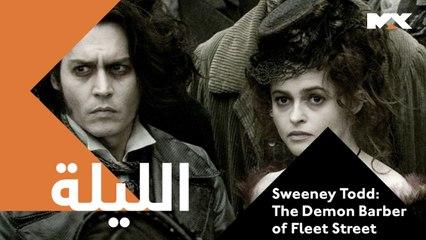 انتقام على طريقة جوني ديب رعب ..مغامرة ..موسيقى #Sweeney Todd: The Demon Barber of Fleet Street الليلة الـ 12:30 بعد منتصف الليل بتوقيت السعودية على #MBCMAX