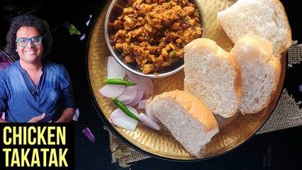 Chicken Takatak Recipe | How To Make Chicken Katakat | Chicken Takatak Masala By Varun Inamdar