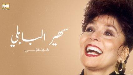 Sohair El Bably - Hayganenouny   سهير البابلي - هيجننوني