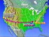 アメリカ合衆国横断 北米大陸 3750マイル 第7夜