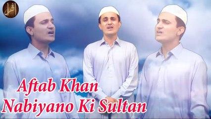 Nabiyano Ki Sultan   Aftab Khan   Hamd   HD Video