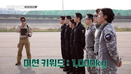 [#강철부대 13회 하이라이트] 육군과 해군의 자존심을 건 대결! [최전방 보급작전]