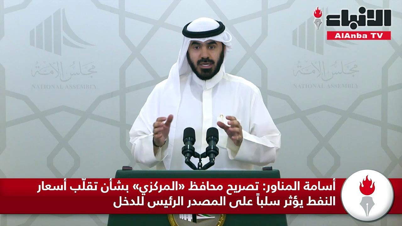 أسامة المناور: تصريح محافظ «المركزي» بشأن تقلّب أسعار النفط يؤثر سلباً على المصدر الرئيس للدخل