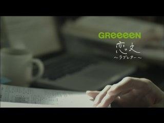 GReeeeN - Love Letter