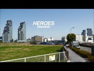 GReeeeN - Heroes