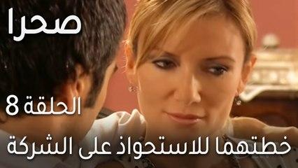 صحرا الحلقة 8 - خطتهما للاستحواذ على الشركة
