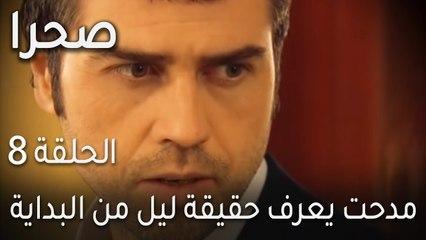 صحرا الحلقة 8 - ليل تريد حصة من الشركة