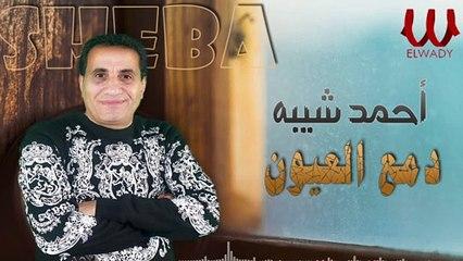 احمد شيبه - موال دمع العيون   Ahmed Sheba - 2021 - Mawal Dam'a El Eion