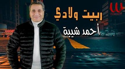 احمد شيبه  - موال ربيت ولادي في شبابي / Ahmed Sheba - Mawal Rabeit Welad