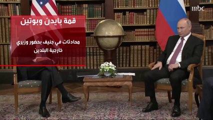 قمة تجمع بين الرئيس الأميركي ونظيره الروسي في جنيف السويسرية واتفاق على عودة السفراء بين البلدين