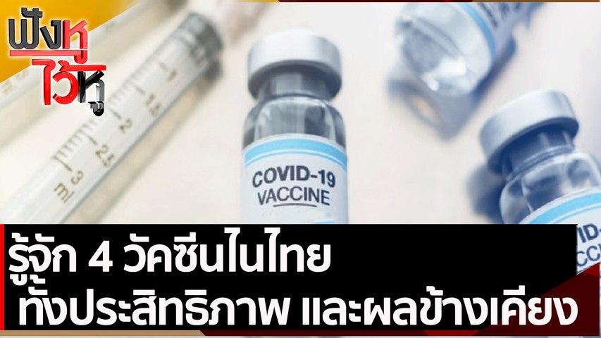 รู้จัก 4 วัคซีนไนไทย ทั้งประสิทธิภาพ และผลข้างเคียง  | ฟังหูไว้หู (16 มิ.ย. 64)
