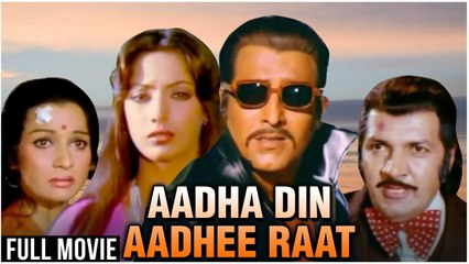 आधा दिन आधी रात | Aadha Din Aadhee Raat Full Hindi Movie | Asha Parekh, Vinod Khanna, Shabana Azmi
