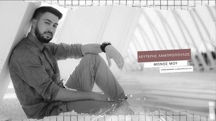 Lefteris Lampropoulos - Monos Μou (Official Lyric Video)