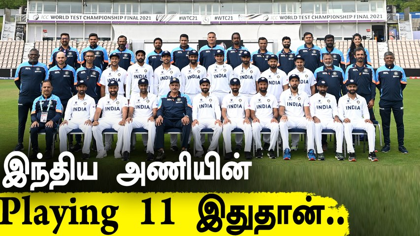 India announced their playing XI for the World Test Championship Final