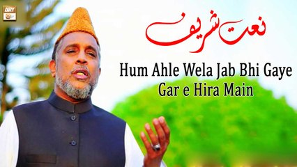 Hum Ahle Wela Jab Bhi Gaye Gar e Hira Main - Naat-e-Rasool SAWW By Syed Sabih Uddin Rehmani