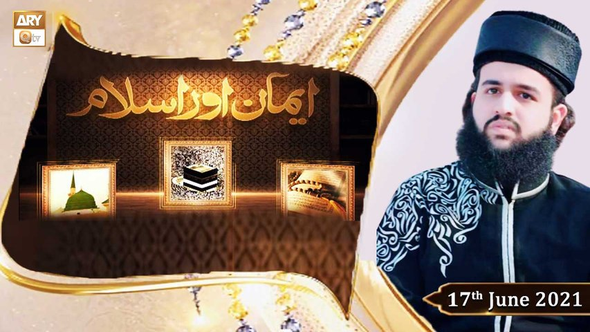 Emaan Aur Islam - Sahibzada Hassaan Haseeb ur Rehman - 17th June 2021 - ARY Qtv