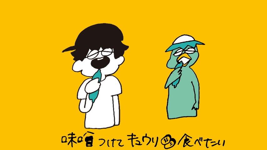 Zettakun - I Wanna Eat Cucumber With Miso.
