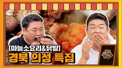 경북 의성 특집 (마늘소요리&닭발) [맛있는 녀석들 Tasty Guys]331회 예고