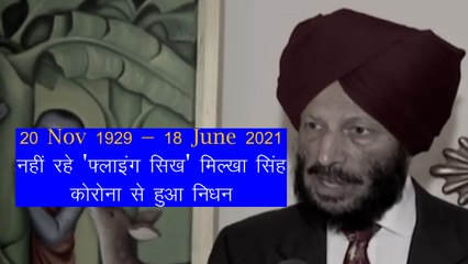 Milkha Singh Death: फ्लाइंग सिख मिल्खा सिंह का 91 साल की उम्र में निधन, पीएम मोदी ने जताया शोक