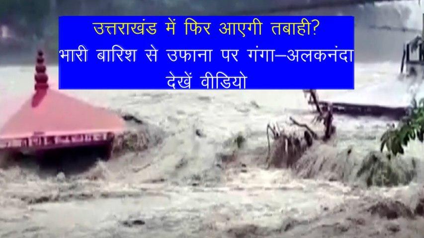 Uttarakhand River: उत्तराखंड में नदियां हुईं खतरनाक, अलकनंदा में डूबे निचले इलाके