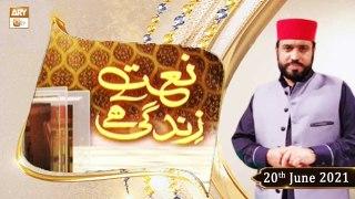 Naat Zindagi Hai - Host: Muhammad Afzal Noshahi - 20th June 2021 - ARY Qtv