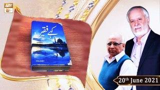 Kahey Faqeer - Host: Abdul Rauf - Speaker: Sarfaraz Shah - 20th June 2021 - ARY Qtv