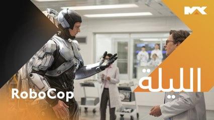 يتجرد من مشاعره ليتحول إلى آلة قتل #RoboCop