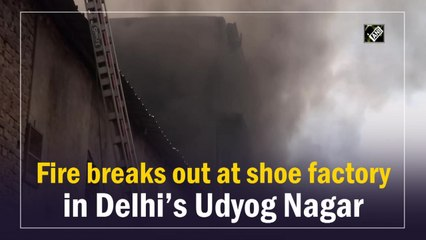 Fire breaks out at shoe factory in Delhi's Udyog Nagar