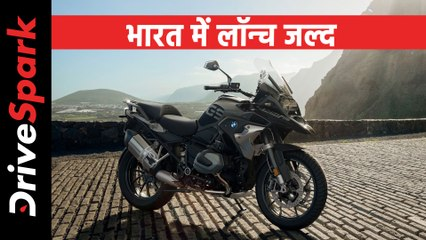 बीएमडब्ल्यू की ये नई एडवेंचर बाइक भारत में जल्द होगी लॉन्च, जानें क्या हैं फीचर्स